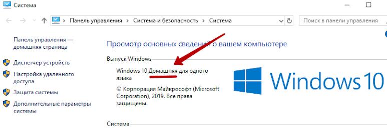 Показываем место указана версия Windows