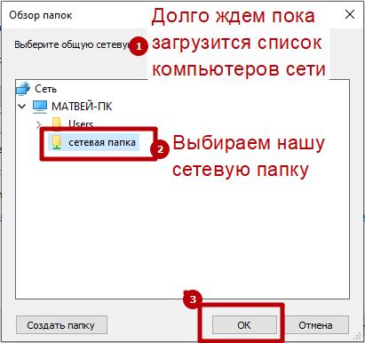 Обзор папок в windows 10 при подключении сетевого диска